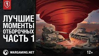 WoT Blitz. Лучшие моменты 1/4 | C4 | Vendetta