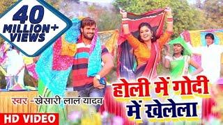 Khesari Lal Yadav और Dimpal Singh का सुपरहिट होली धमाका - होली में गोदी में खेलेला - Holi Special