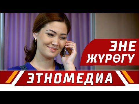 ЭНЕ ЖҮРӨГҮ | Жаңы Кино - 2017 | Режиссер - Максат Жумаев