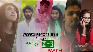 PAN X-3|PART-1|WOW MAMA LTD|BANGLA NATOK 2018|DHAKA GUYS|KHULNA BEST NATOK|