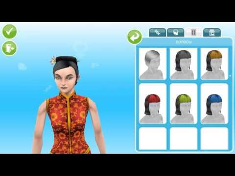 The Sims Freeplay #2 : Создаём Персонажа How To Make & Do Everything!