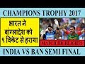 Champions Trophy 2017: India Win By 9 Wickets Beat Bangladesh | India Vs Bangladesh Semifinal