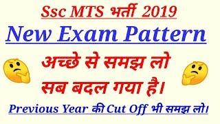 Ssc MTS New Exam Pattern | Ssc MTS 2019|Ssc mts previous Year Cut off