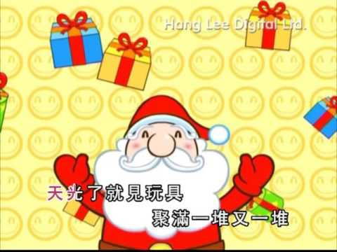 Santa Claus is Coming to Town - Cantonese Christmas Songs