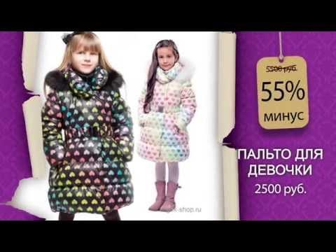 Распродажа Детской Зимней Одежда