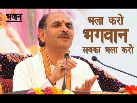 Sudhanshuji Maharaj- Bhajan- Bhala Karo Bhagwan video