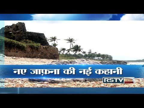 Special Report - New reality of Jaffna | नए जाफ़ना की नई कहानी