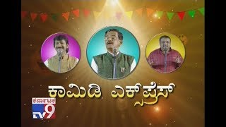 Comedy Express : Junior Beechi Gangavathi Pranesh Latest Comedy