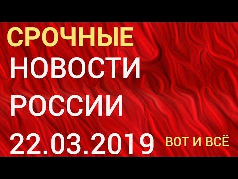 СРОЧНЫЕ НОВОСТИ РОССИИ МЕДВЕДЕВ УХОДИТ В ОТСТАВКУ! ТАКОГО РЕШЕНИЯ НИКТО НЕ ОЖИДАЛ! 22 03 2019. НОВОС