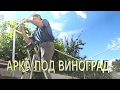 Как сделать арку под виноград Арка для винограда своими руками Арка под виноград mp3