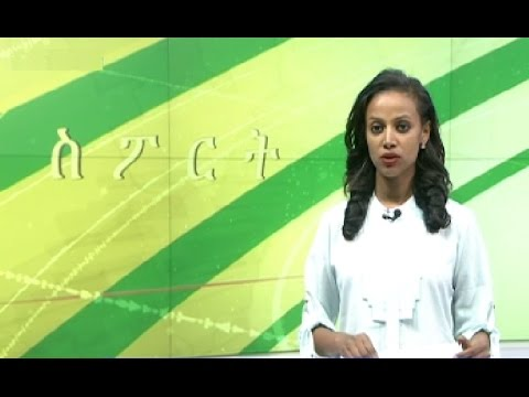 Latest Ethiopian Sport News - EBC Novermber 22, 2016
