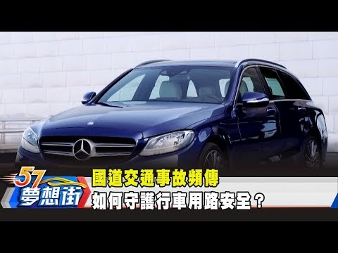 台灣-57夢想街 預約你的夢想-20200407 實用、舒適、且熱血! 一起享受旅行車魅力!