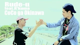 Download lagu Rude-α feat.R'kuma CoCo ga Okinawa【MV】