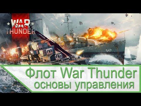Флот War Thunder - основы управления в бою