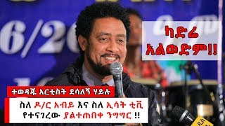 Ethiopia: An Unexpected Speech by Desalegn Hailu about Dr. Abiy and ESAT TV