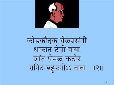 Marathi Bhavgeete Baba Aahet Moorteemant Traataa video