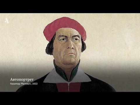 Рождение и смерть супрематизма. Из курса «Русский авангард»