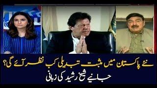 Sheikh Rasheed tells about positive changes in Naya Pakistan