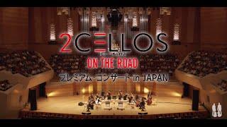 2cellos Celloverse Live At Suntory Hall Tokyo