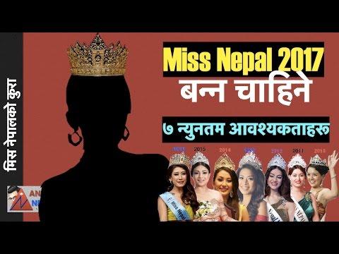*हेर्नुस* तपाइ वा चिनेका कोही मिस नेपाल हुन पाउँछन कि पाउँदैनन - Miss Nepal 2017 entry requirement