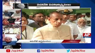Governor Narasimhan Condolences to Former PM Atal Bihari Vajpayee   AP24x7