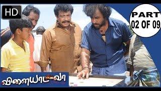 Vilayada Vaa - Tamil Film | Vilaiyada Vaa | விளையாட வா (2013) [HD]  Part -2