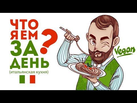Что я ем за день (What I eat in a day as a vegan) Итальянская кухня