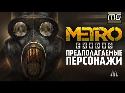 METRO EXODUS - Предполагаемые персонажи.