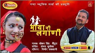Maya ni lagani || Latest Uttarakhandi Song || Soban Singh Kaintura || Garhwali song
