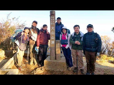 大山ハイキング 2019年11月16日 (令和元年)