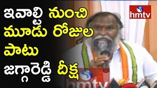 Jagga Reddy To Held Deeksha Today for Medical College at Sanga Reddy | hmtv