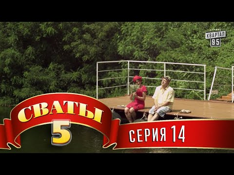 Сваты 5 (5-й сезон, 14-я серия)