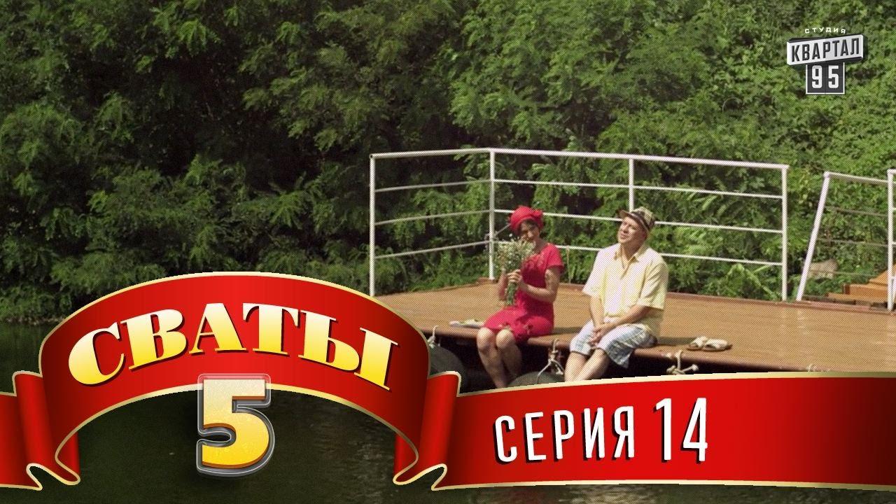 сваты 14 серия 5 сезон смотреть: