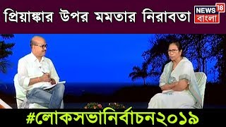 Chief Minister Mamata Banerjee Mum On Priyanka Gandhi's Political Debut