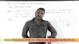 তিন বা ততোধিক অসমবিন্দু বলের মোমেন্ট সংক্রান্ত সমস্যাবলি পর্ব ০২ | OnnoRokom Pathshala