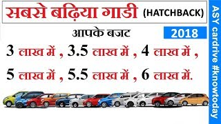 Best Hatchback car in your budget 2018 | best cars between 3 to 6 lakhs in india 2018 | ASY cardrive