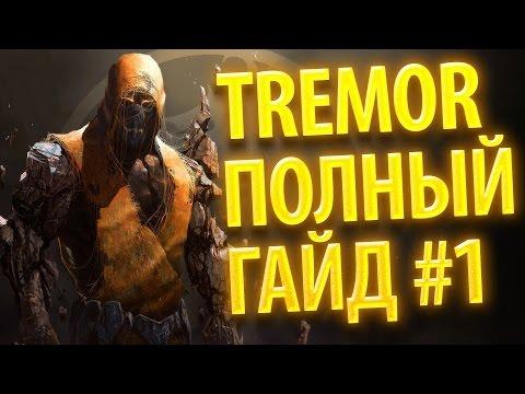 Tremor - полный гайд #1