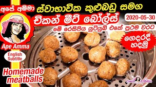 How to make meat balls at home by Apé Amma
