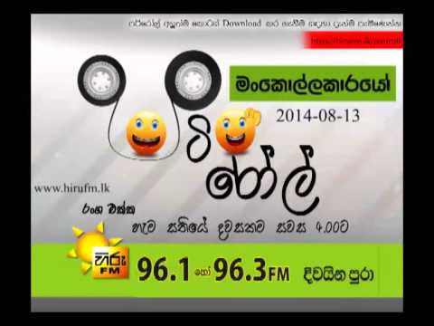 Hiru FM - Pati Roll - 13th August 2014