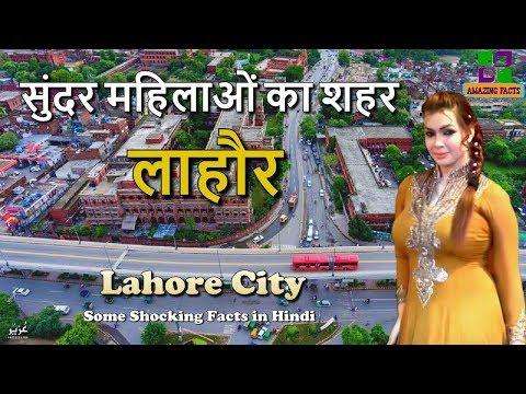 लाहौर सुंदर महिलाओं का शहर // Lahore Amazing Facts in Hindi thumbnail