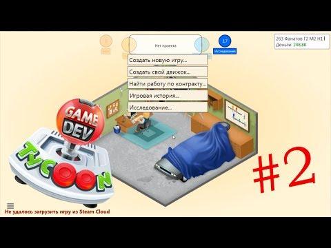 Game dev tycoon как создать онлайн игру