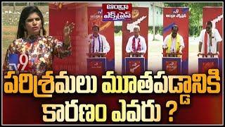 Andhra Express : Srikakulam || AP Elections 2019 || 23-02-2019