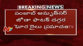 పంజాబ్ లో రైల్వే ట్రాక్ దగ్గర దసరా సంబరాల్లో ఉన్న వారిపై దూసుకెళ్లిన రైలు | 50 మంది మృతి | NTV