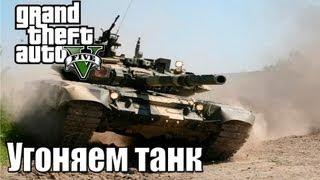 Угоняем танк в GTA 5