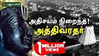 40 ஆண்டுகள்... அதிசயங்கள் நிறைந்த அத்தி வரதர்! ஒரு பார்வை | Athi varadar | Puthuyugam TV
