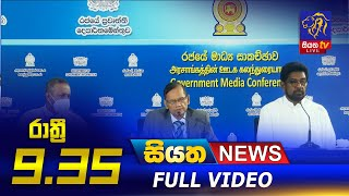 Siyatha News   09.35 PM   26 - 11 - 2020