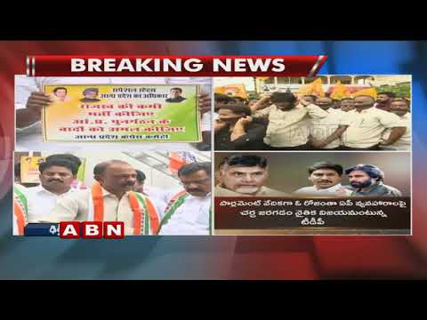 AP Congress Party Holds Protest Against PM Modi at Ap Bhavan | Delhi