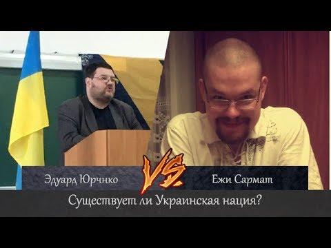 Ежи Сармат vs Эдуард Юрченко. Существуют ли Украинцы?