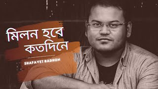 Milon hobe koto dine by Shafayet Badhon | Borno chakroborty | Bangla music video 2017 | লালন গীতি