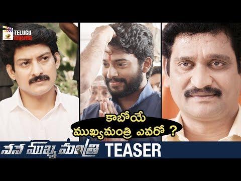 Nene Mukyamantri Movie TEASER | Vaayu Thanai | Shaheen | #NeneMukyamantriTeaser |Mango Telugu Cinema